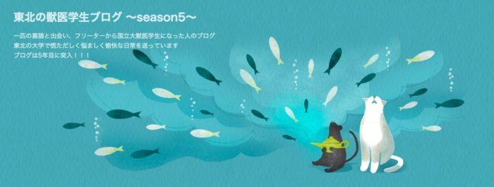 「東北の獣医学生ブログ 〜Season5〜」