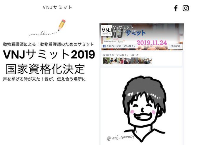 VNJサミットのHPの画像