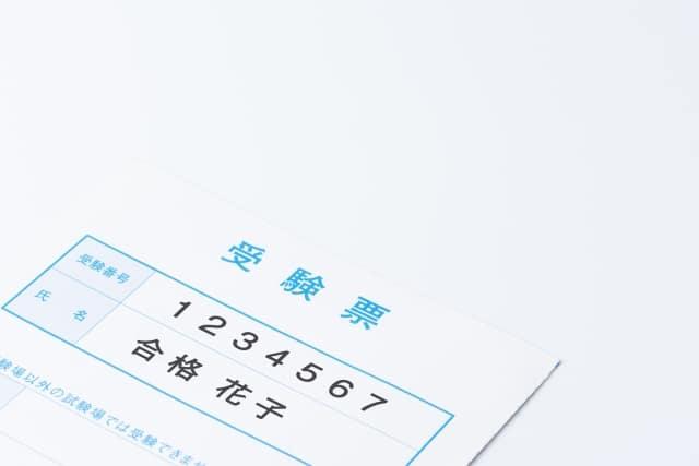 受験票の写真